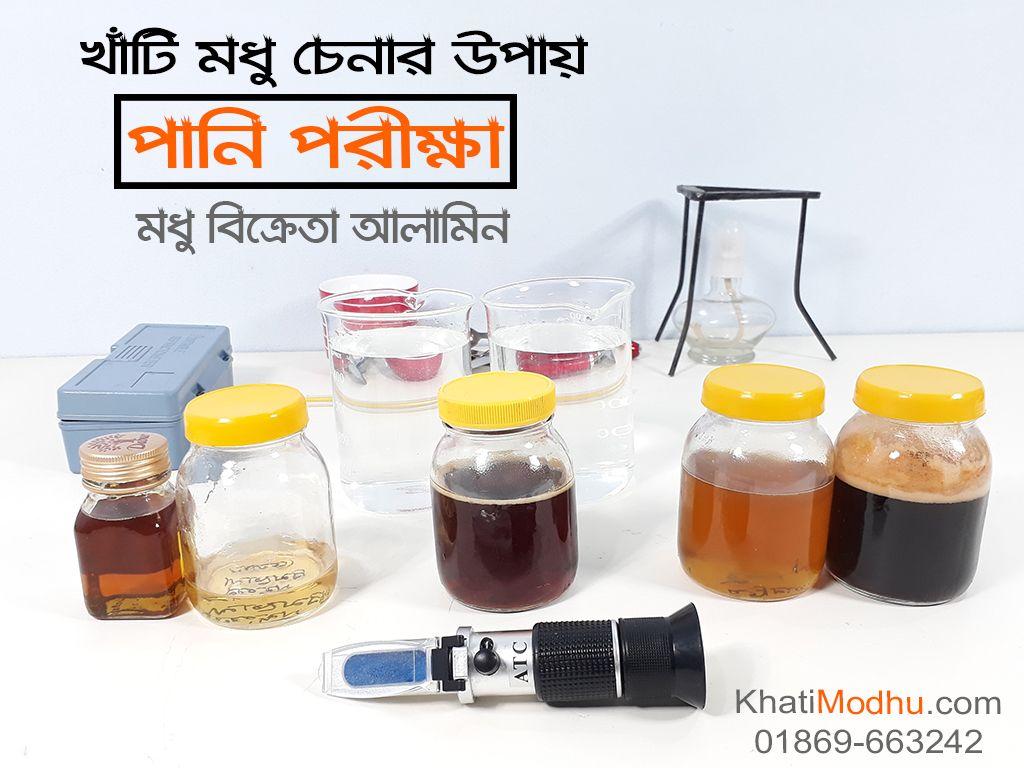 পানি পরীক্ষা, খাঁটি মধু চেনার উপায়, khati modhu, pure honey