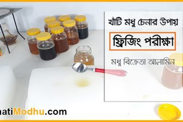 freezing porikkha, khati modhu chenar upay, honey purity test